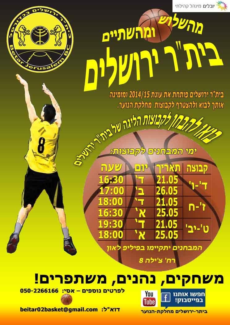 מבחנים למחלקת הנוער של ביתר ירושלים בכדורסל